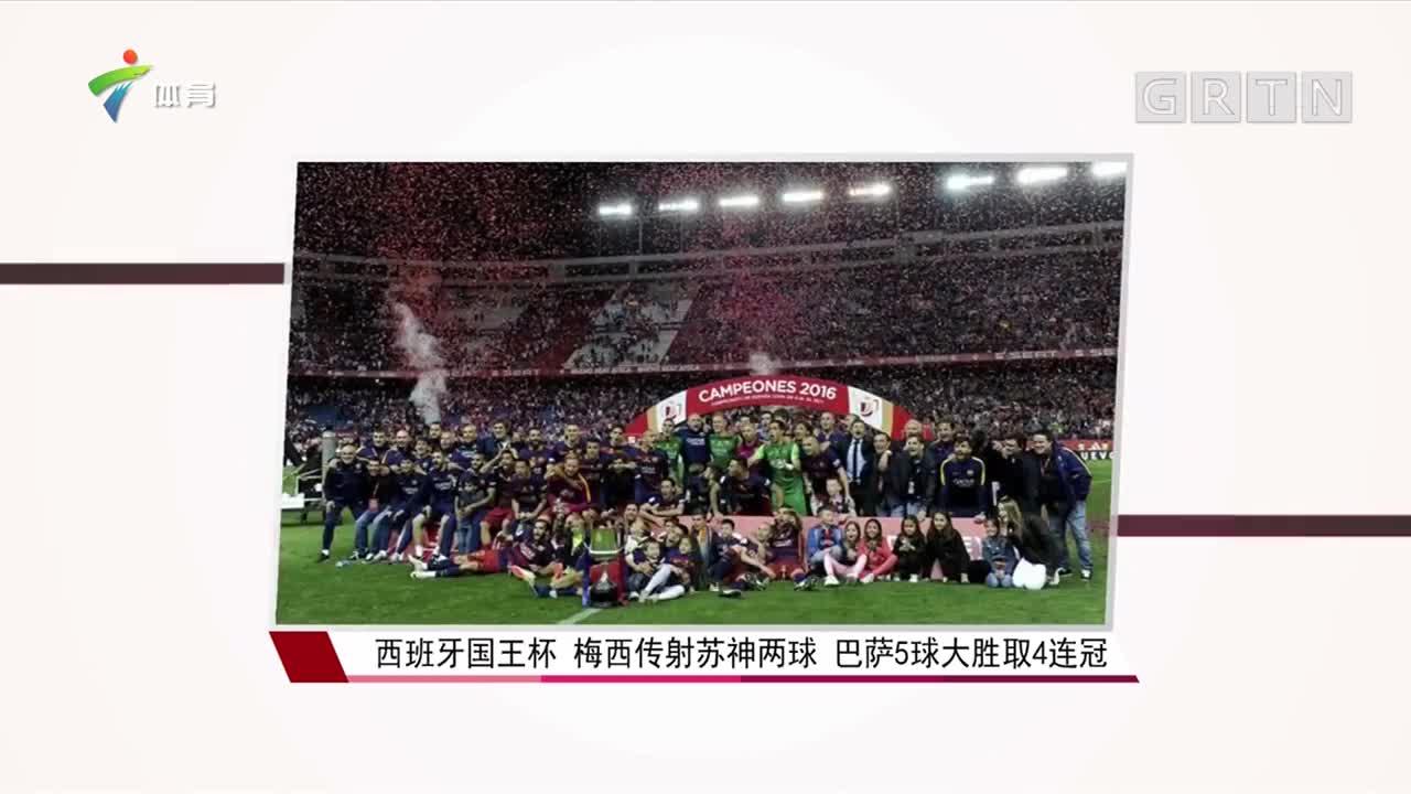 巴萨第30次捧起国王杯,伊涅斯塔进球全场致敬