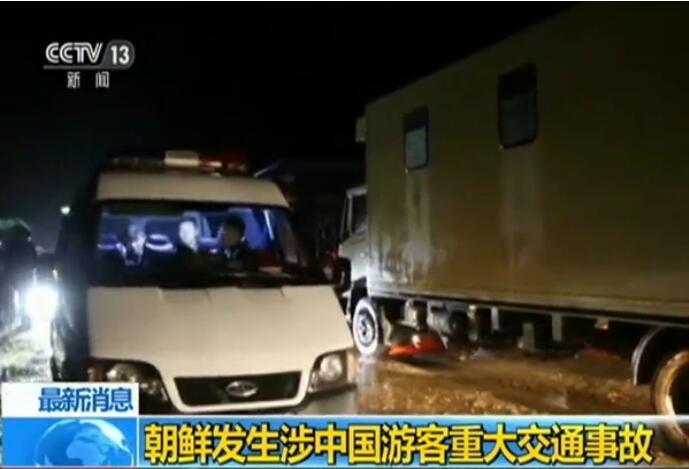 朝鲜车祸致32名中国游客遇难   中方工作组紧急赴朝