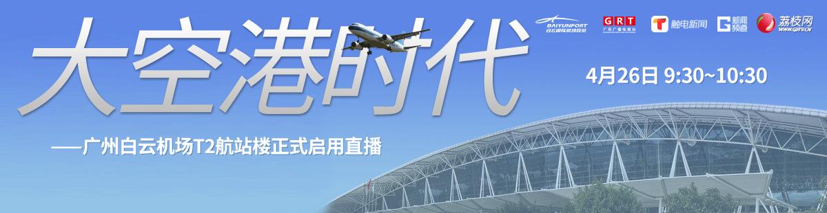 大空港时代
