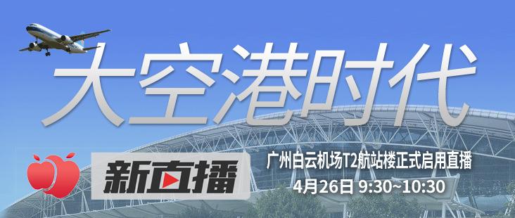 大空港时代——广州白云机场T2航站楼正式启用直播