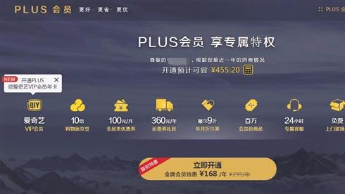 京东PLUS会员正式涨价:最高299元/年