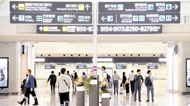 机场提醒:目前4家航空公司在2号航站楼乘机