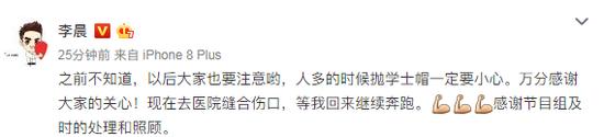 李晨回应受伤情况 范冰冰提醒学生注意安全