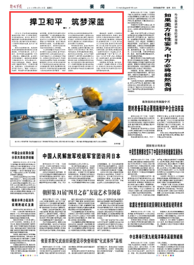 现今中国,比以往任何时候都更加呼唤一支强大海军