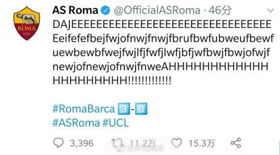 乐疯了!罗马官推发乱码 庆祝球队史诗级胜利
