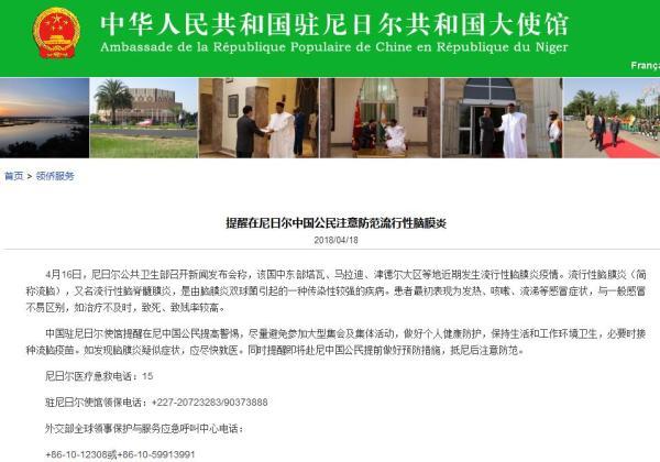 近期尼日尔发生流行性脑膜炎疫情,中使馆提醒侨胞防范