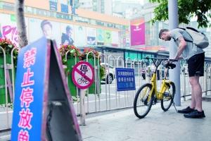 """共享单车将有""""违停罚单"""",在禁停区域停车超过三次将被罚款"""
