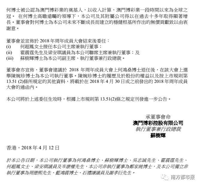 96岁赌王何鸿燊宣布退休!从17个子女中选了她接班