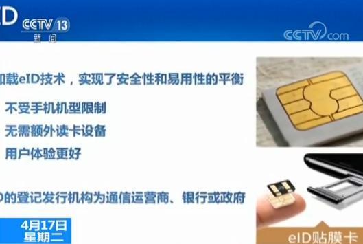 公安部新一代个人网络身份标识eID发放可防泄露