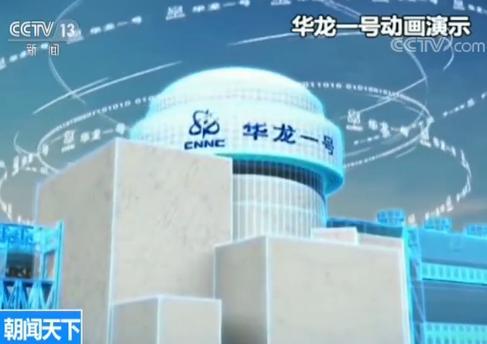 中国已成为全球三代核电发展产业中心,支撑中国制造2025