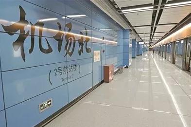 三号线机场北站4月26日开通试运营