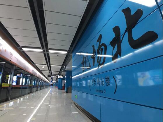 三号线机场北站今日6时开通试运营