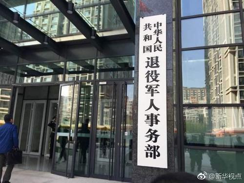 中华人民共和国退役军人事务部正式挂牌