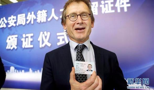 诺奖得主获永久居留身份证 揭秘你不知道的中国绿卡