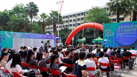 就业对接直入校园 广州大学城创新招聘会吸引过千人参加