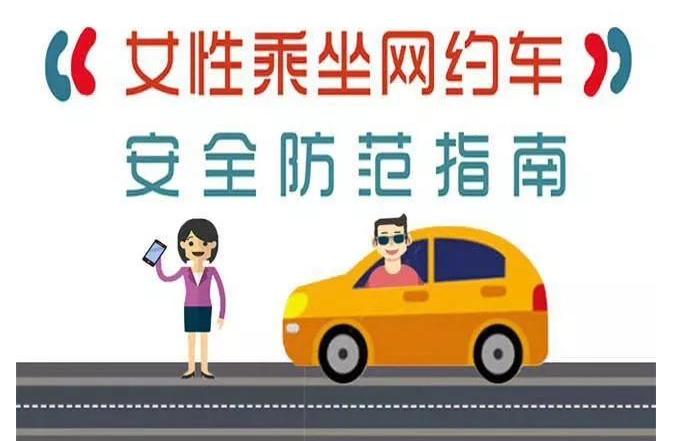 提高意识刻不容缓!女性乘网约车安全防范指南