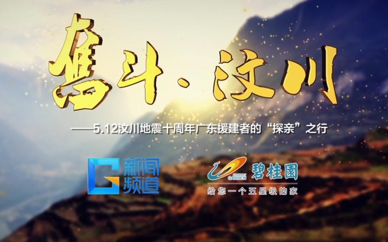 奋斗汶川·广东新闻频道直播