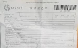 学生京东买电脑频闪