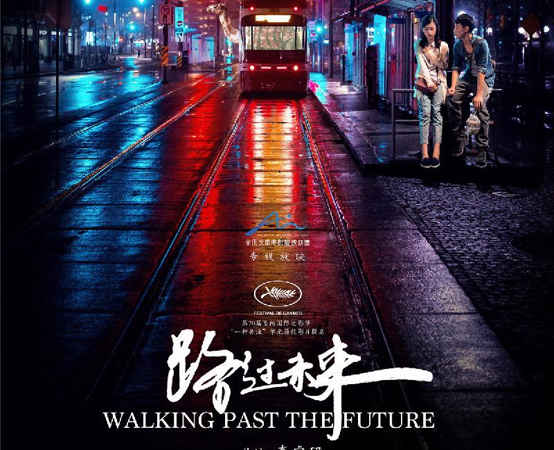 戛纳电影节入围作品国内将映 《路过未来》聚焦城市异乡人