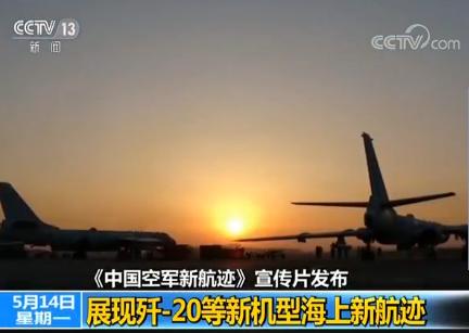 《中国空军新航迹》宣传片发布 展现歼-20等新机型海上新航迹