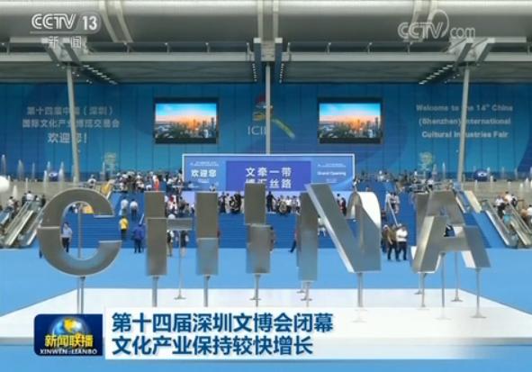 第十四届深圳文博会闭幕 文化产业保持较快增长