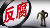 专家谈民企内部掀反腐风暴:有待国家出台制度引导