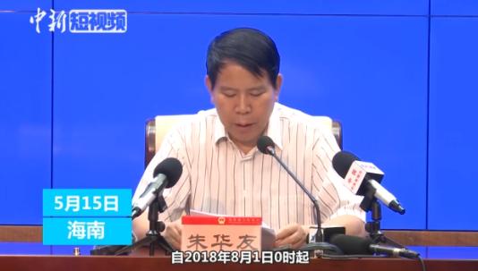 海南实行小客车总量调控管理 暂停受理注册转移迁入申请