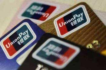 我国银联卡全球发行近67亿张