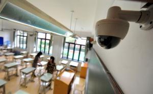 摄像头收集学生表现考评课堂效果引热议:学生隐私何处安放