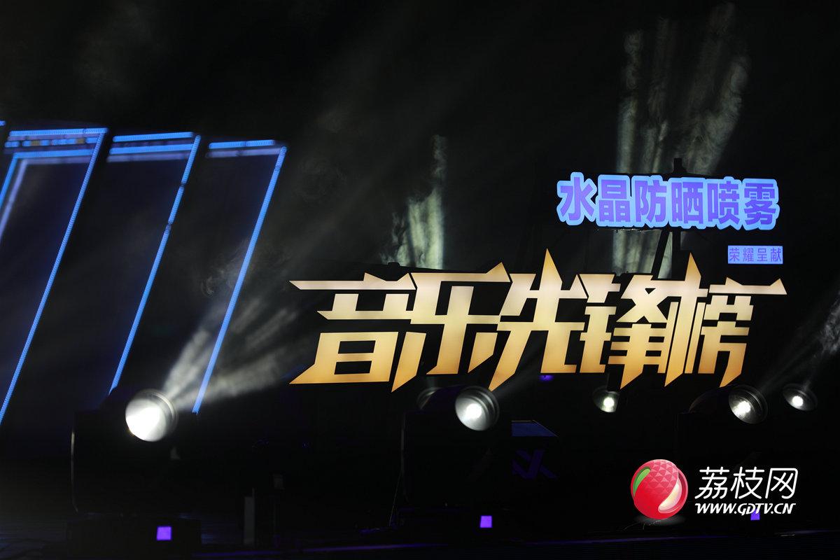 """""""水晶防晒喷雾•《音乐先锋榜》三十载荣耀盛典""""5月26日闪亮播出"""
