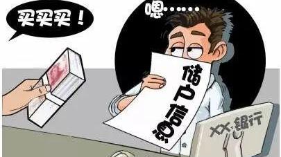 """银行""""内鬼""""泄密:个人征信信息每条卖300元"""