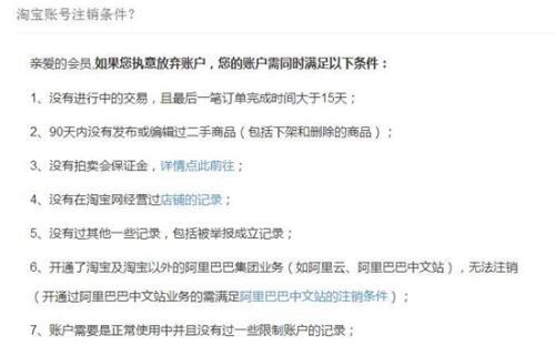 淘宝注销账号列出了各种条件。截图