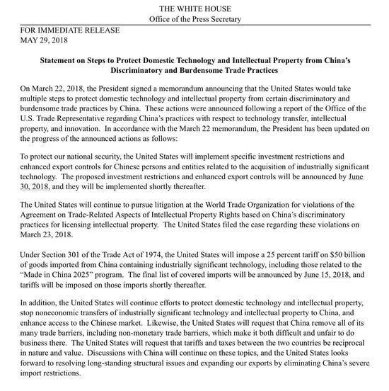 商务部:白宫声明有悖于不久前中美达成的共识