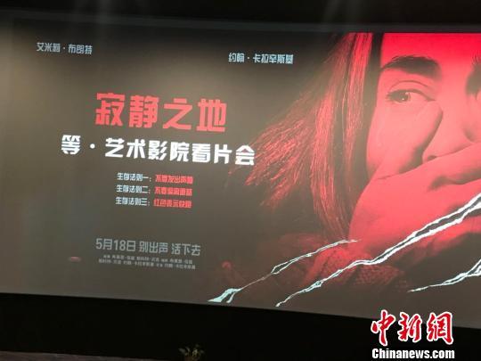 电影《寂静之地》15日在山西太原举行提前看片会,收获不少好评。 胡健 摄