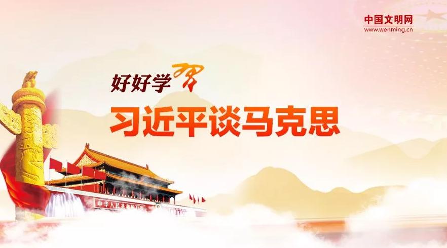 习近平谈马克思   马克思主义深刻改变中国