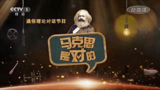 【大咖谈马克思】马克思主义是世界的,也是中国的