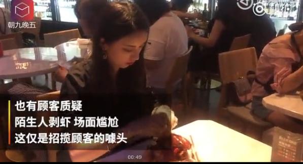 """上海一家餐厅推出专人剥虾服务,老板称一些顾客边吃龙虾边玩游戏,于是招募了剥虾员工,加收15%服务费。兼职大学生小何说,""""选择剥虾服务的基本上是男生,努力的话,一个月工资大概会达到五位数""""。"""