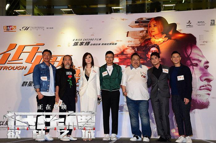 《低压槽:欲望之城》香港首映 张学友助阵张家辉