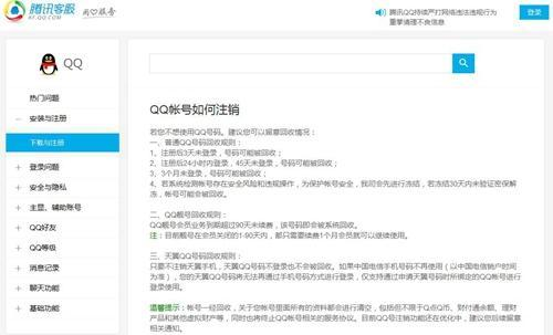 资料图:QQ注销页面说明。官网截图