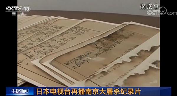 日本电视台何以再播南京大屠杀纪录片?民间良知与公正的体现