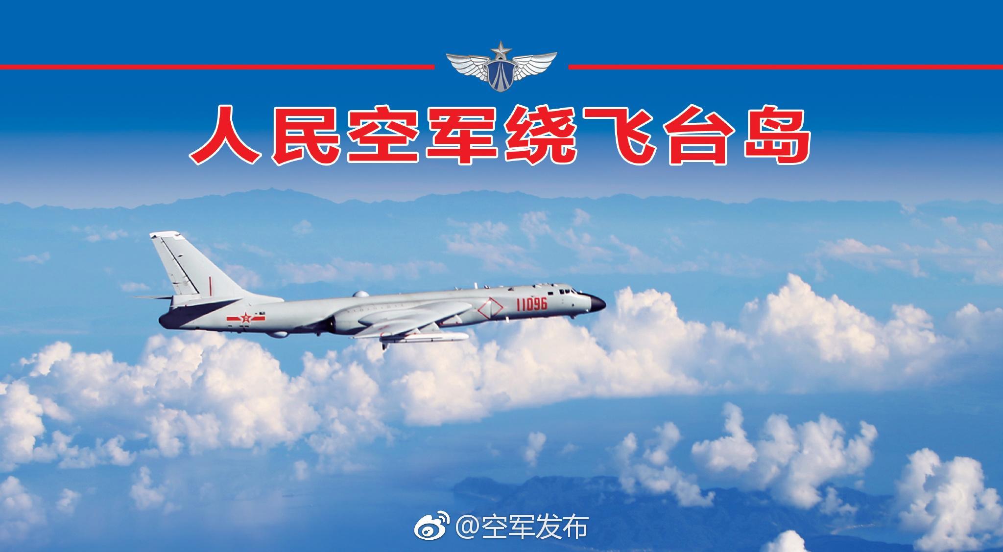 军事专家:中国空军可在第一岛链外形成空战体系