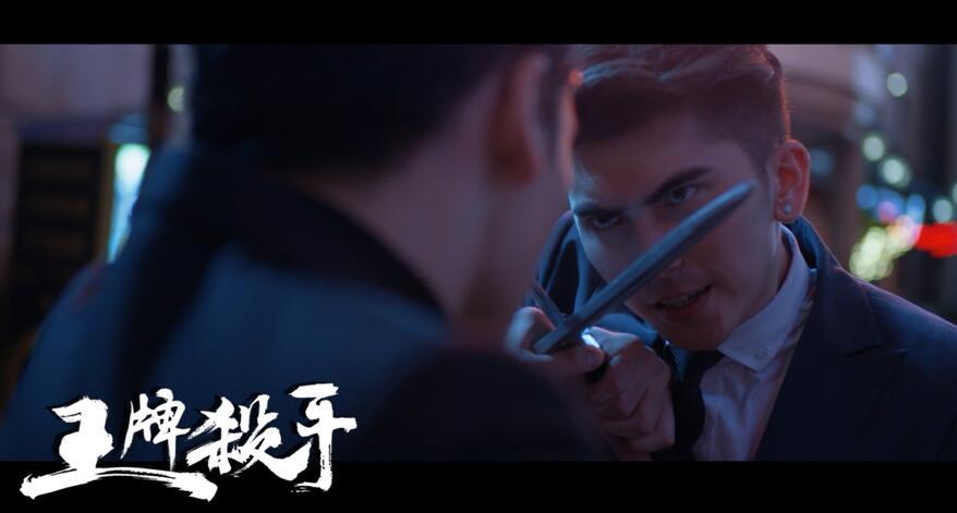 电影《王牌杀手》5月26日上线 王牌见王牌屏息以待