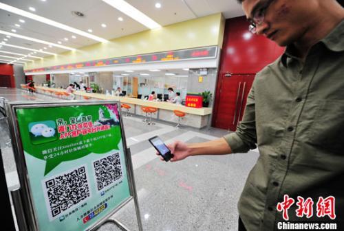 资料图:一位市民准备下载注册某APP客户端。<a target='_blank' href='http://www.chinanews.com/'>中新社</a>发 张斌 摄