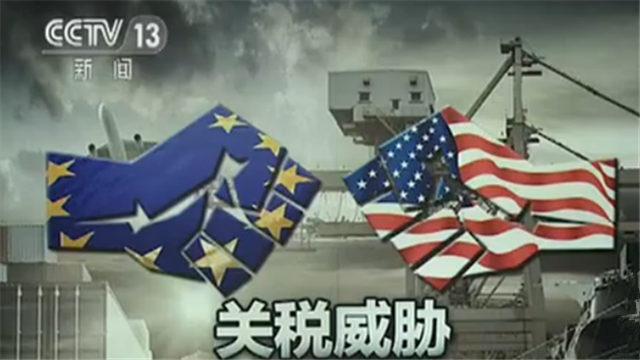 """欧盟与美国互掐!美加征汽车关税好比""""一块臭鼬腥满锅"""""""