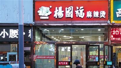 杨国福麻辣烫频出食安问题 加盟店管控不到位是主因