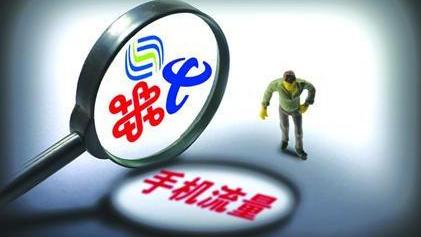 中国流量费有多高?价格超欧盟40% 是印度的14倍