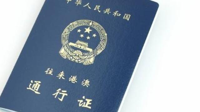 内地人员往来港澳不再用通行证?国家移民管理局:假的