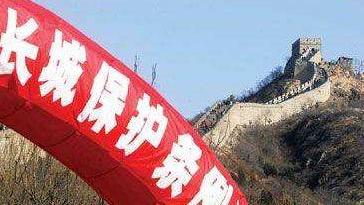 9月起,在长城上野炊野营最高罚一万元