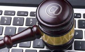 """让消费者""""主场PK""""电商,还得靠互联网法院"""