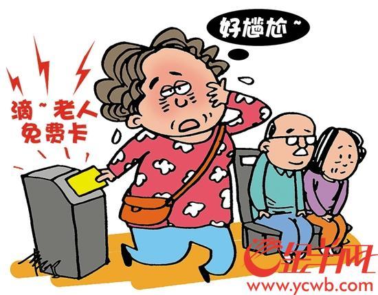 """广州公交取消""""老人优惠卡/免费卡""""提示音"""